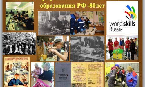 Празднование 80-летия системы ПТО