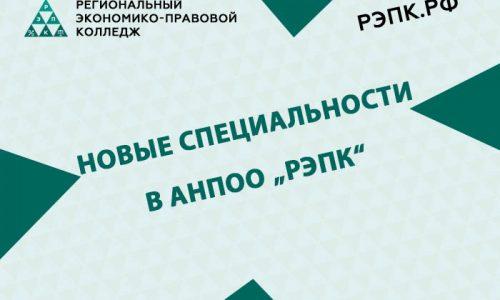Новые специальности в АНПОО «РЭПК»