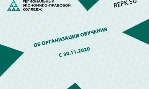 Об организации обучения с 30.11.2020