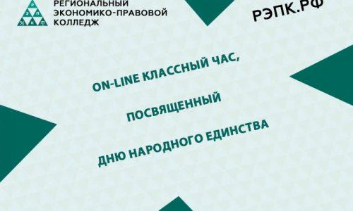 On-line классный час, посвященный Дню народного единства