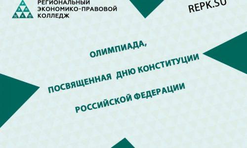 Олимпиада, посвященная Дню Конституции Российской Федерации