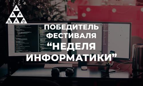 Победитель фестиваля «Неделя информатики»