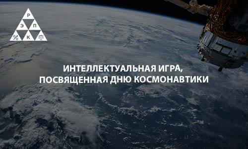 Интеллектуальная игра, посвященная Дню космонавтики