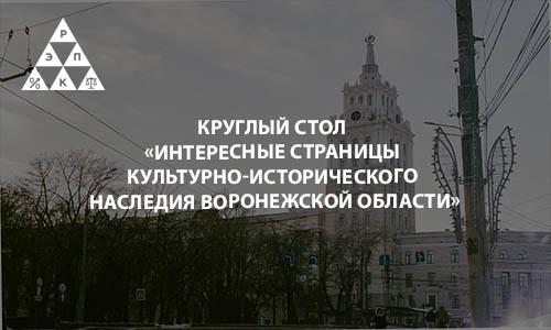 Круглый стол «Интересные страницы культурно-исторического наследия Воронежской области»