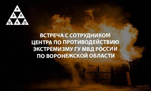 Встреча с сотрудником Центра по противодействию экстремизму ГУ МВД России по Воронежской области