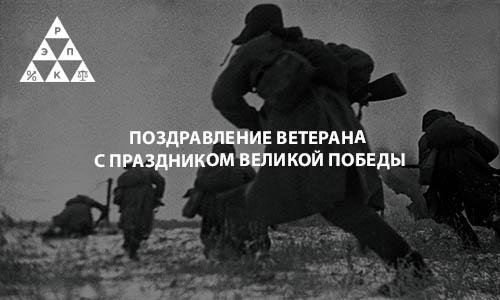 Поздравление ветерана с праздником Великой Победы