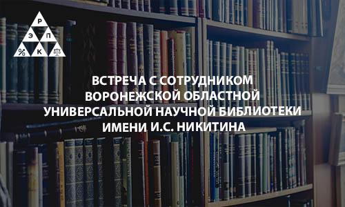 Встреча с сотрудником Воронежской областной универсальной научной библиотеки имени И.С. Никитина