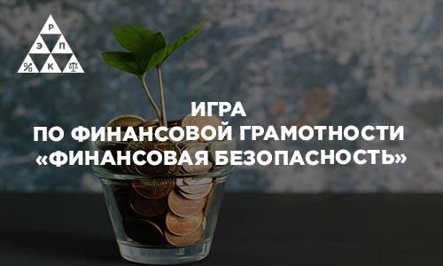 Игра по финансовой грамотности «Финансовая безопасность»